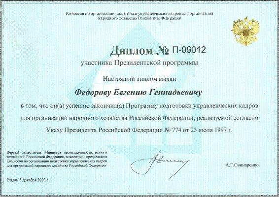 Диплом участника Президентской программы